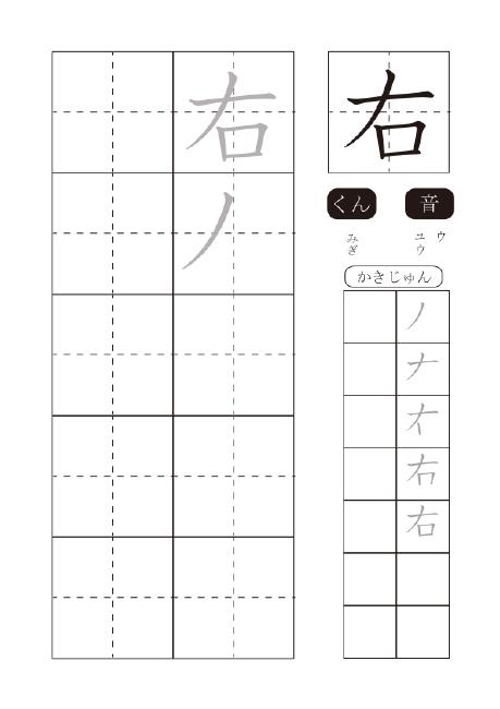 ... じゅん -低学年の無料プリント : 中学国語漢字プリント : プリント