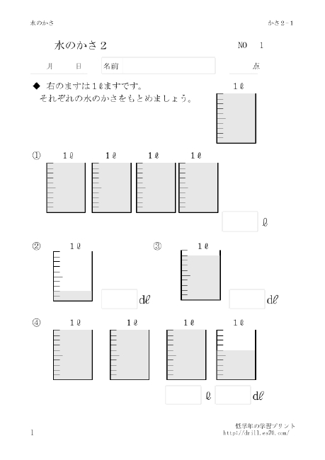 すべての講義 1デシリットルとは : 水のかさ(ℓ、㎗、㎖)